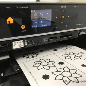 パソコンからの印刷方法実際に印刷した写真