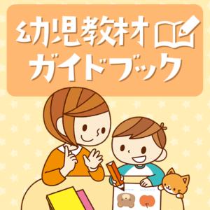 幼児教材ガイドブック