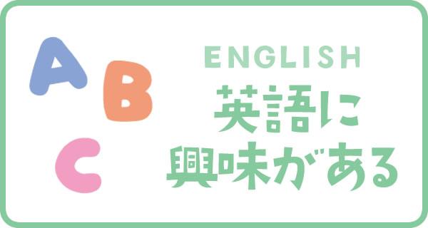 英語に興味がある子向きの幼児教材