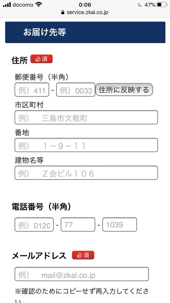 Z会の資料請求方法
