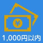 1,000円以内・1000円台で始められる幼児教材を紹介