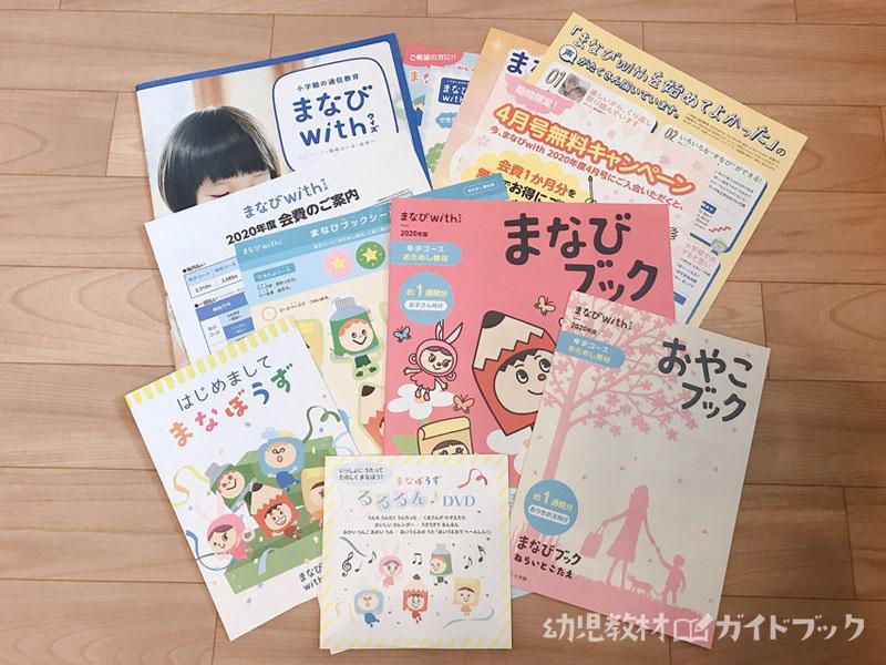 まなびウィズは月額2,117円〜で内容充実な幼児教材
