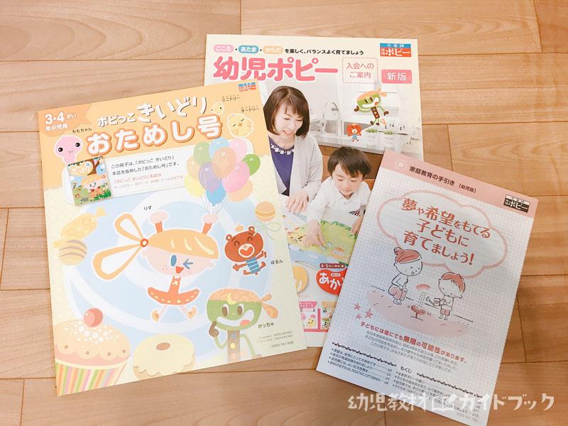 ポピーは月額980円の低価格の幼児教材
