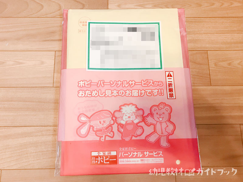 幼児ポピーの無料見本が届きました