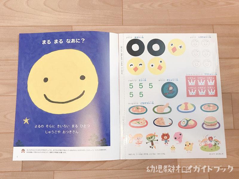 ポピーの幼児教材のQ&A