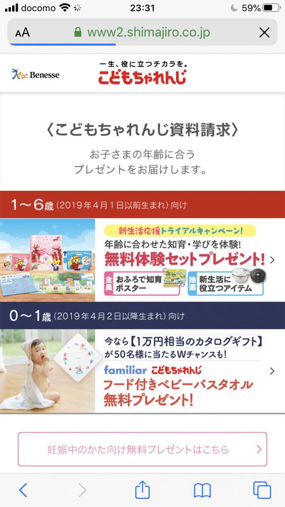 こどもちゃれんじの幼児教材の無料体験教材・資料の申し込み方法