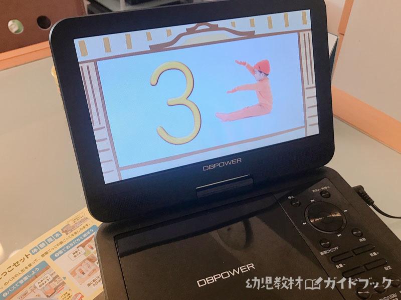 ひらがな・かずスタートDVD(DVD教材)