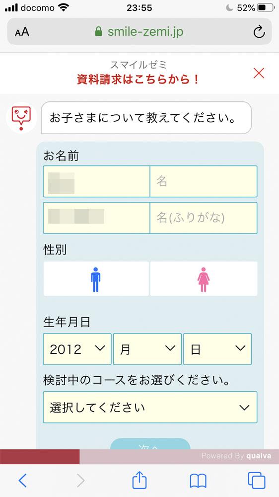 スマイルゼミの幼児教材の資料の申し込み方法