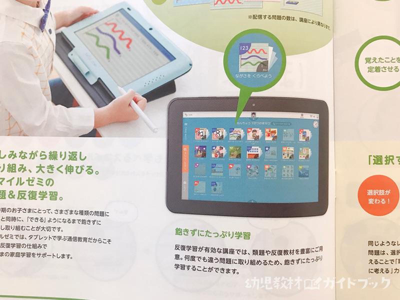 スマイルゼミは月額2,980円〜のタブレット教材