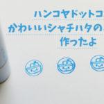 ハンコヤドットコムでかわいいシャチハタのネーム印を作ったよ