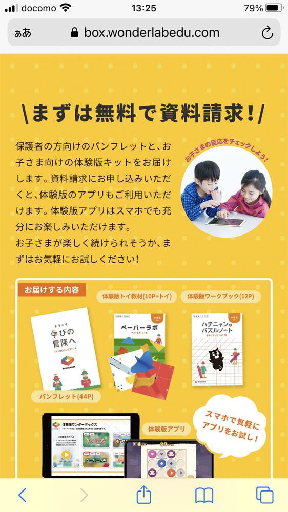 ワンダーボックス幼児教材の資料請求申し込み方法